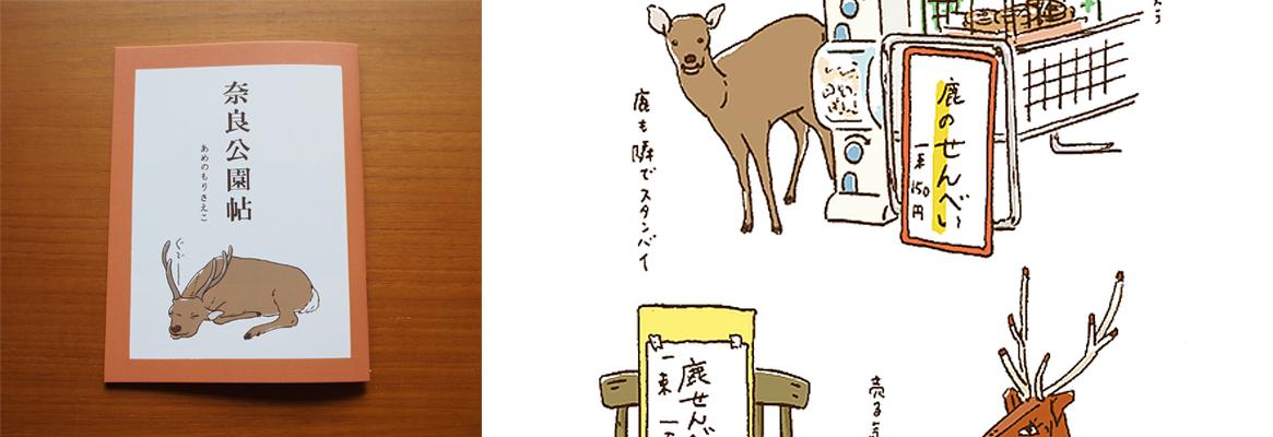 奈良公園帖 / Deer parknote