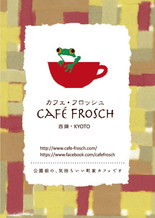 京都西陣にあるCafe Froschのお店案内 / Flyer for Cafe Frosch, Kyoto