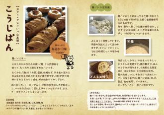 自家製「麹パン」の説明リーフレット/ Flyer for homemade Koji bread.