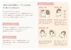 shokushin0802_outline_A5.indd