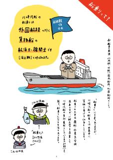 """知られざる船乗りの仕事紹介! / What is """" seaman"""" ?"""