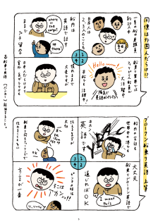 船乗りの現場からの報告 / report from the sea.