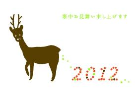 鹿寒中見舞い_2012