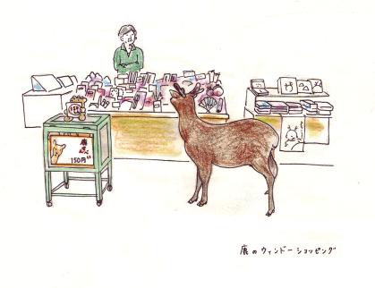 Deer's shopping