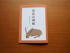 奈良公園帖 Nara Park Note