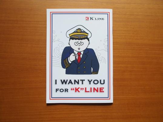 川崎汽船の海上職をあますところなく案内した冊子です