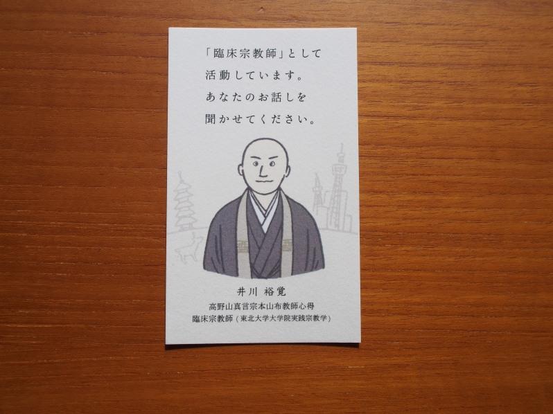 [Name card] 僧侶 井川裕覚の名刺