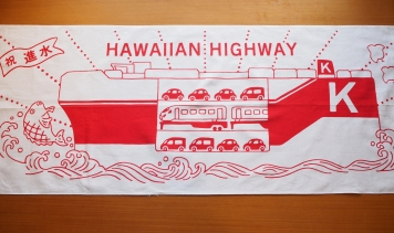 新船Hawaiian Highwayの竣工を記念したオリジナル手ぬぐい Japanese tenugui towel for new vessel ; HAWIIAN HIGHWAY