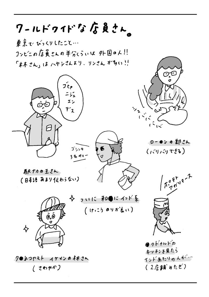 tokyo_店員
