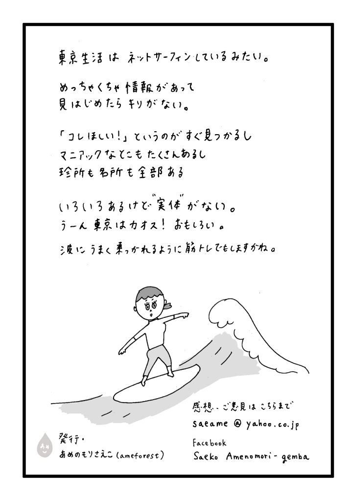 東京の暮らし