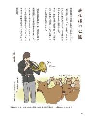 自主制作冊子:奈良公園帖