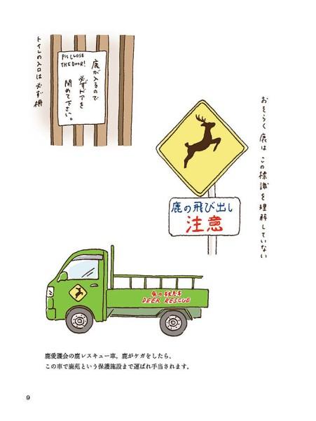 奈良公園帖