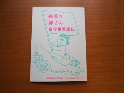 自主制作冊子:船乗り嫁さん留守番繁盛記