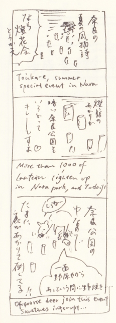 奈良マンガ06