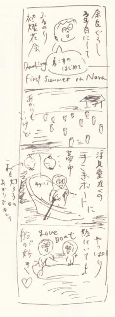 奈良マンガ07