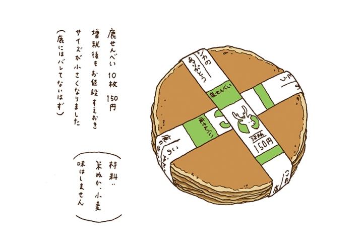 [ 鹿の連載 ] 鹿せんべいの秘密(と裏話)A secret of deercracker.