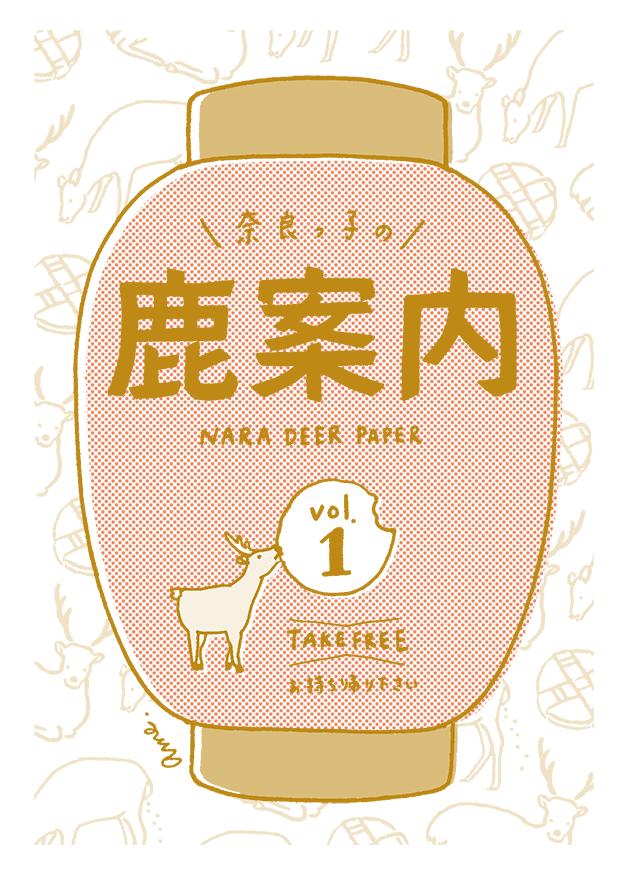 「奈良っ子の鹿案内」/NARA Deer Papaer!