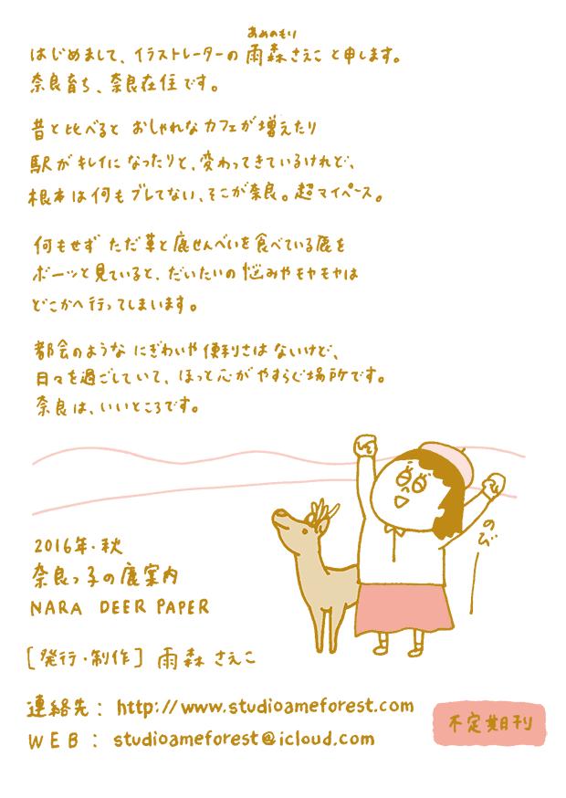 naradeerpaper01_hyoushi_ura
