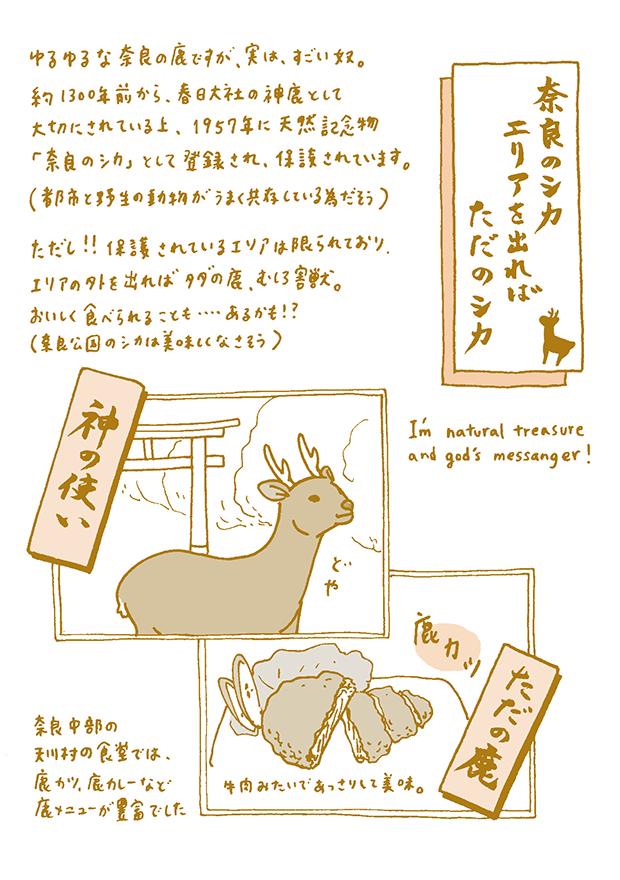 naradeerpaper01_omote