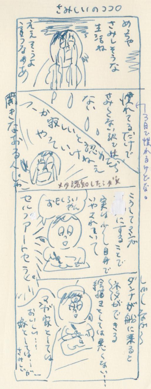 船乗り嫁マンガ_62