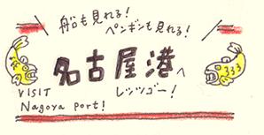 名古屋港と南極観測船「ふじ」