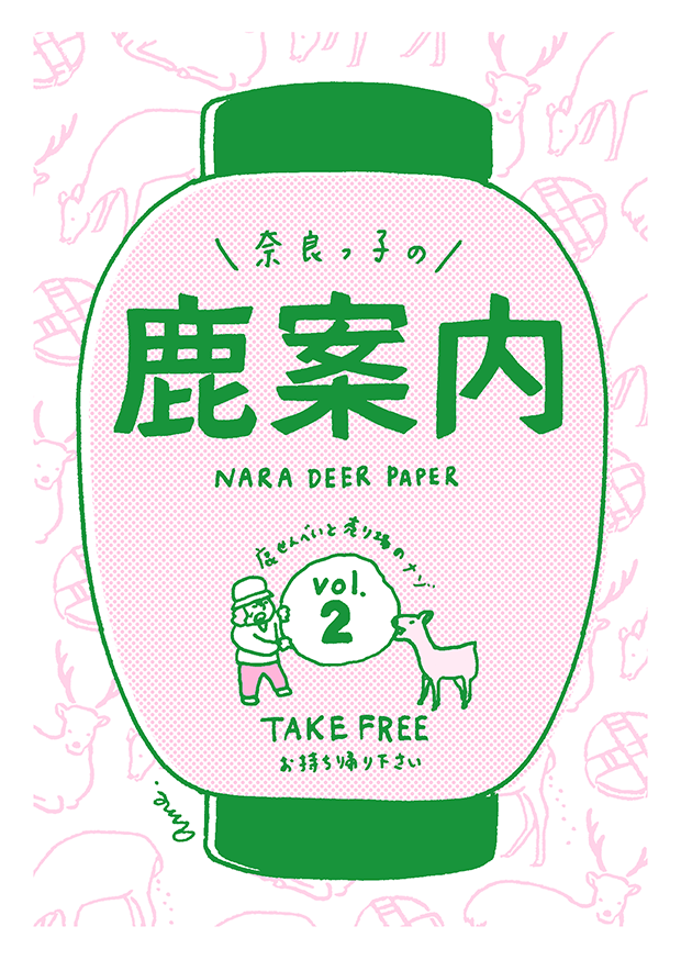 奈良の鹿案内 Vol.2