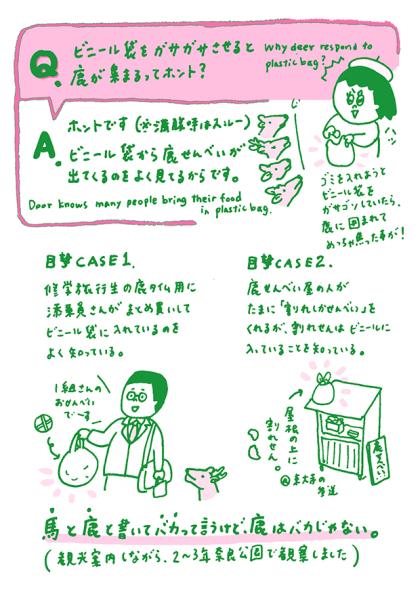 naradeerpaper02_3