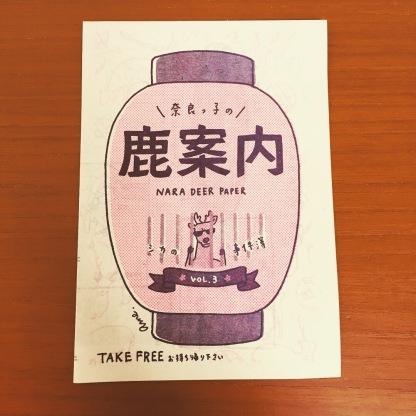 フリーペーパー、奈良の鹿案内!限定発行。