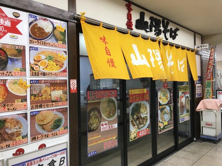 嗚呼、立ち食い蕎麦ブルース・Marvelous station soba