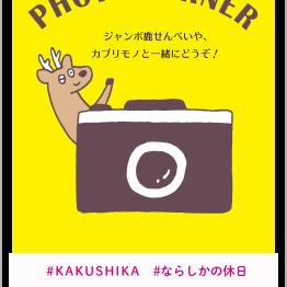 B2_撮影コーナー0228