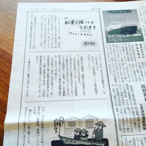 「海上の友」にて船エッセイ連載中!