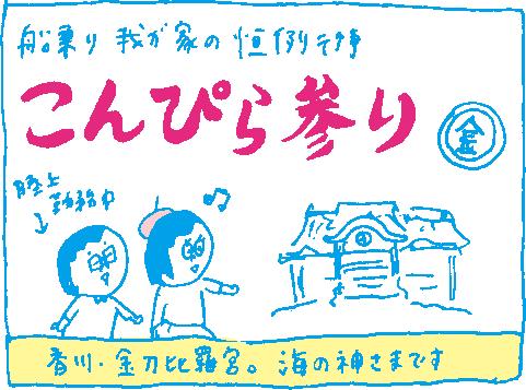 [ 船乗り家・旅日記 ]  海の神様こんぴら参り!Trip toKonpira-san