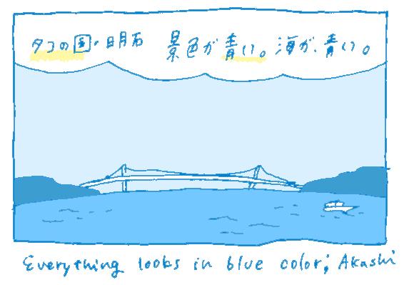 [ みなとまち日記 ] 明石は青いよ・BlueAkashi