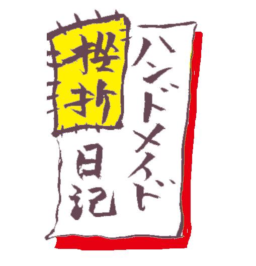[ 絵日記 ] ハンドメイド挫折日記・ handcraftfrustration