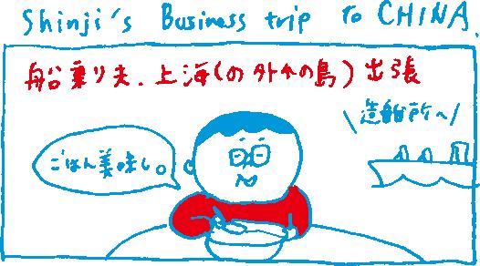 [ 船乗り家の日記 ]船乗りさんの中国出張