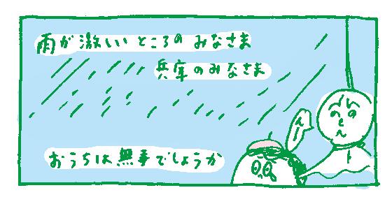 [ 船乗り家の日記 ] 大雨備忘録!