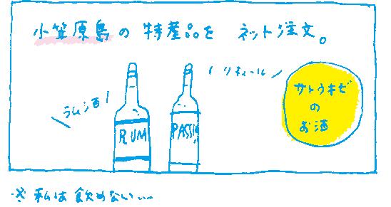 [ 船日記 ]小笠原からの、船便は。