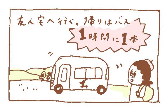 [ 絵日記 ] 栗ダッシュ  One autumn day