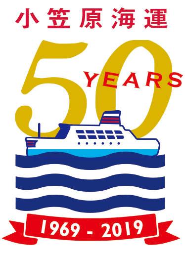 小笠原海運創立50周年ロゴ 作成しました