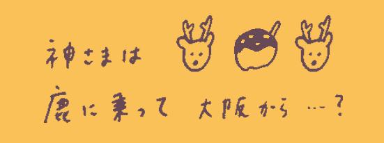 [鹿日記] 大阪の、鹿の神様