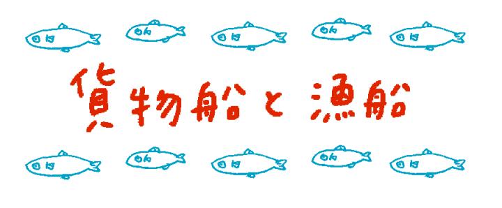 [ 船日記 ]貨物船と漁船