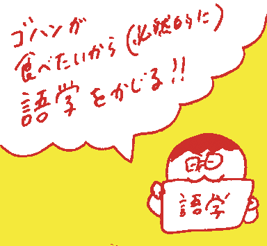 [ 船乗り嫁日記 ] THEメシ語学