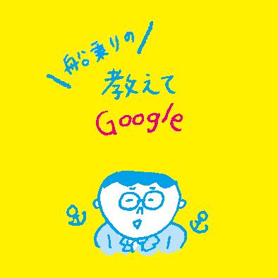 [ 船乗り嫁日記 ]Google先生と船仕事