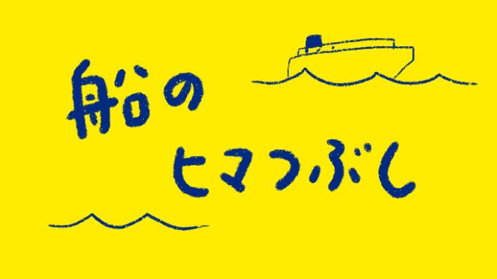 [船乗り嫁日記] 船のヒマつぶし