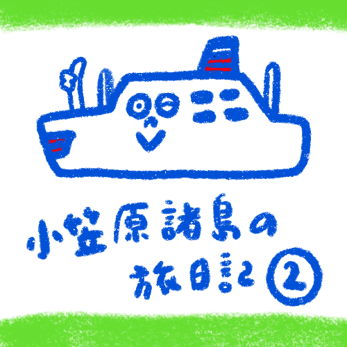 [船旅日記] 小笠原諸島! その2 船で過ごす編