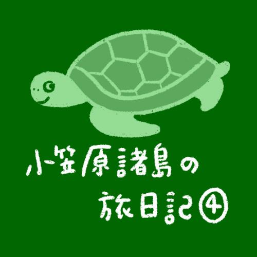 [船旅日記] 小笠原諸島! その4 島ディープ編