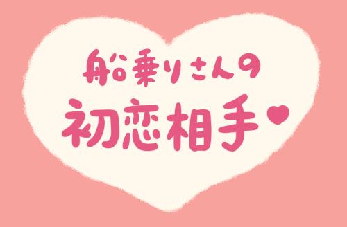 [船乗り嫁日記]船乗り夫の初恋相手が神戸にいる