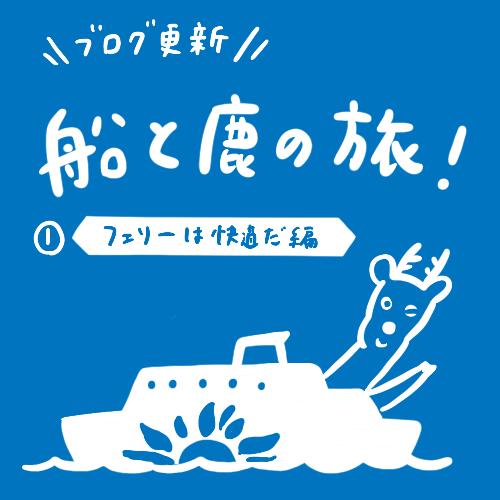 [旅日記] 船と鹿の旅 (フェリーは快適だ編)