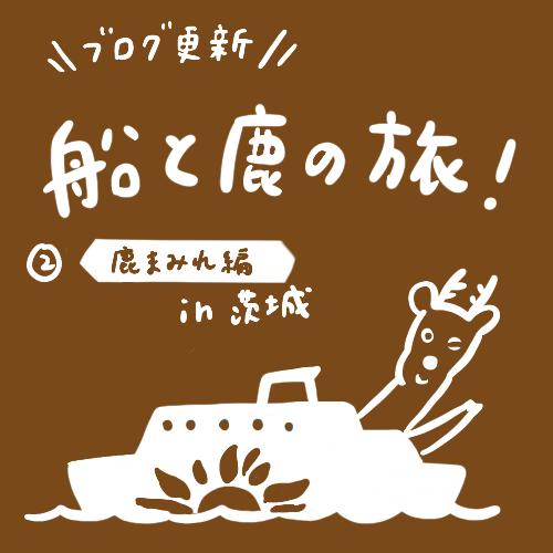 [旅日記] 鹿と船の旅 (鹿まみれ編)