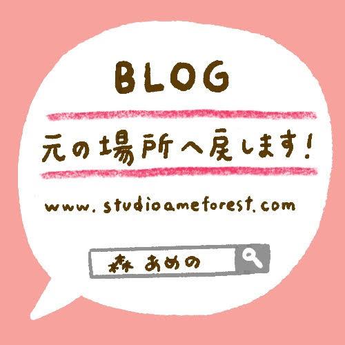 ブログこっちに戻します